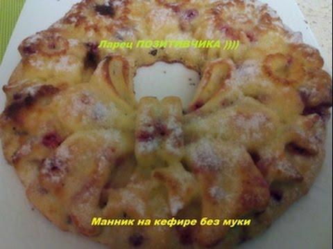 Манник на кефире без муки рецепт вкусный