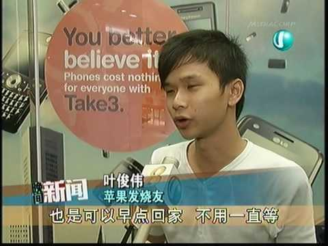 News on Iphone4 Official Launch In Singapore - 29Jul10 [Chinese/ 华语 News]