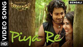 Download Piya Re Video Song | Amar Prem Bengali Movie 2016 3Gp Mp4