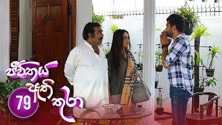 Jeevithaya Athi Thura | Episode 79 - (2019-09-02) | ITN