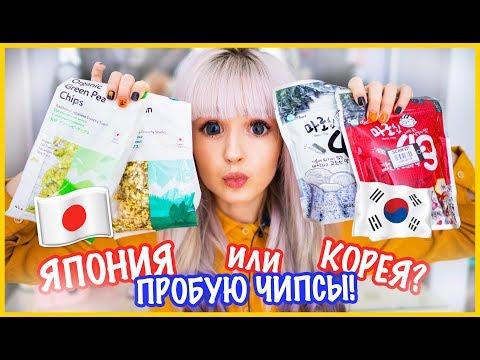 СТРАННЫЕ Чипсы Из Кореи И Японии! ТЕСТ!