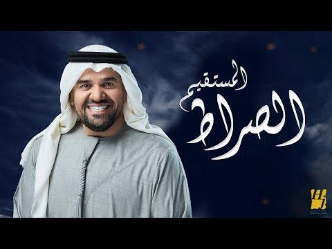 حسين الجسمي - الصراط المستقيم (فيديو كليب) | تتر برنامج خواطر 10