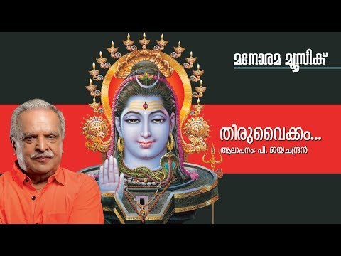 Thiru Vaikom - Hindu Devotional - Lord Siva - P Jayachandran video