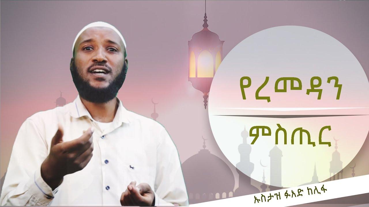 የረመዳን ምስጥር  | by Ustaz Fuad Khlifa  | #ethioDAAWA