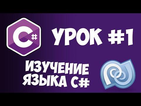 Уроки C# (C sharp) | #1 - Что такое C# и зачем он нужен?