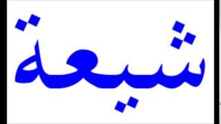 Sababu Zinazozuia Ahlus-Sunnah na Shia'h Kuungana Al-Akh Qaasim Mafuta - 5