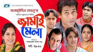 Jamai Mela | Episode 76-80 | Comedy Natok | Mosharraf Karim | Chonchol Chowdhury | Shamim Zaman