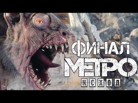 Metro Exodus ► Прохождение #8 ► ФИНАЛ / КОНЦОВКА / Ending