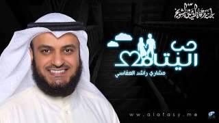 Mishary Alafasy – Hob Alyatamah (nasheed 2014)
