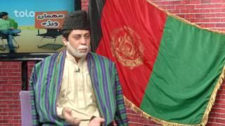 Shabake Khanda - Season 2 - Ep.39 - Wakhbar