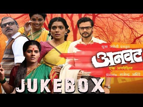 Anvatt Marathi Movie Songs Audio Juke Box