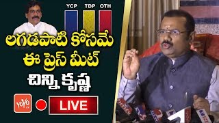 Chinni Krishna Press Meet LIVE | Lagadapati Survey on AP Exit Polls 2019 | Pawan Kalyan