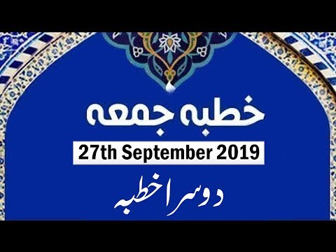 Khutba e Juma (2nd Khutba) 27th September 2019 - LEC#114