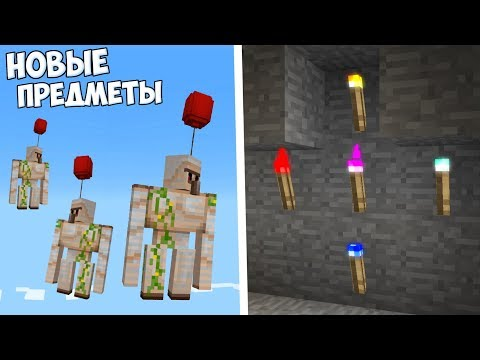 НОВЫЕ ПРЕДМЕТЫ В МАЙНКРАФТЕ! ХИМИЯ В Minecraft БЕЗ МОДОВ! Minecraft education Edition