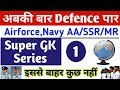 Super GK Series (Day-1) || Most Expected Questions || Airforce/Navy AA/SSR/MR thumbnail