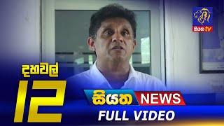 Siyatha News | 12.00 PM | 06 - 10 - 2021