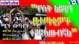 አንድ አባት ሦስት ልጆች እንደተገደለባቸው ገለፁ Father who lost 3 sons - VOA Amharic (November 16, 2016)