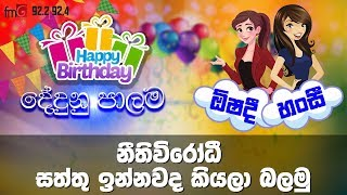 Dedunu Palama | Birthday Bite  FM Derana