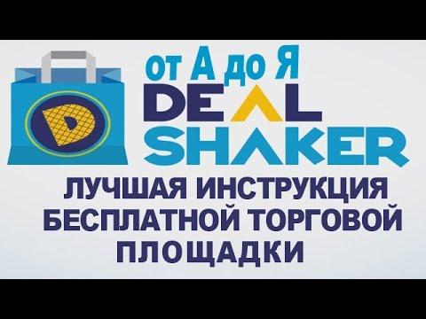 О DealShaker от А до Я. Лучшая инструкция по бесплатной торговой площадке в интернете от OneLife.