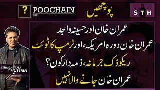 #Poochain |  عمران خان اور حسینہ واجد، ریکوڈک جرمانہ، عمران خان جانے والا نہیں ، ٹرمپ کا ٹوئٹ