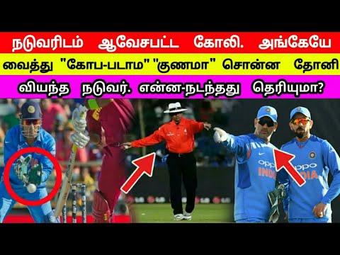 கோலியை அடங்கி போக சொன்ன தோனி | மிரண்டு போன நடுவர் | கடைசி கட்ட பரபரப்பு | Ind vs Wi 2nd ODI Moments
