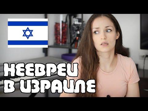 Отношение к НЕЕВРЕЯМ и РУССКИМ В Израиле - Откровенно   Жизнь в Израиле