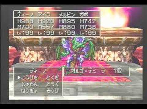 ドラゴンクエスト7 オルゴデミーラ各形態を一撃で撃破