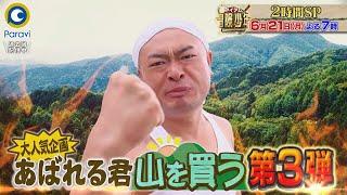 冒険少年 初夏のあばれる山2時間SP★ログハウス作り!夏野菜をヤツが強奪にきた!