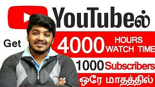 How to get 4000 Hours watch time & 1000 Subscribers within a month🔥சுலபமான வழி - Wisdom Technical