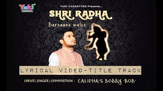 श्री राधा बरसाने वाली | LYRICAL VIDEO SONG | Shri Radha Barsaane Waali| | Calipha