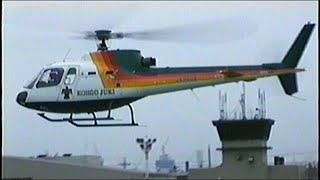 【貴重映像】Helicopter Aerospatiale AS350B JA9408 KOHGO JUKI/ヘリコプター