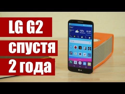 Обзор LG G2 спустя 2 года использования (неубивайка!)