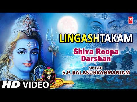 Lingashtakam By S.p. Balasubrahmaniam [full Song] - Shiva Roopa Darshan video