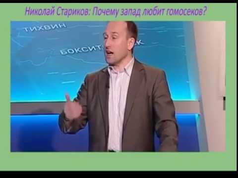 Николай Стариков Почему запад любит голубых