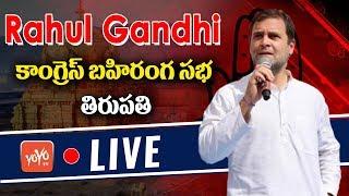 Rahul Gandhi Tirupati Meeting Speech LIVE | Congress Public Meeting in Andhra Pradesh | YOYO TV