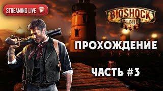 ПРОХОЖДЕНИЕ НА СТРИМЕ - BioShock Infinite - ЧАСТЬ #3