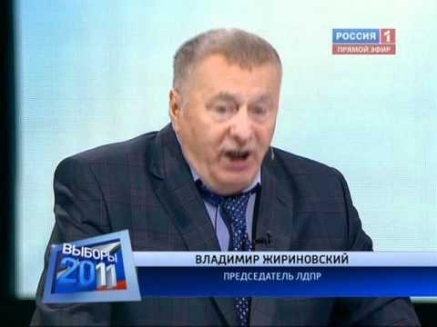 Владимир Жириновский (ЛДПР) Выборы-2011. Дебаты от 18.11.2011