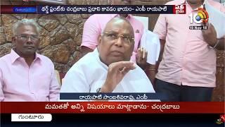 చంద్రబాబు ప్రధాని కావడం ఖాయం: ఎంపీ రాయపాటి | MP Rayapati Comments