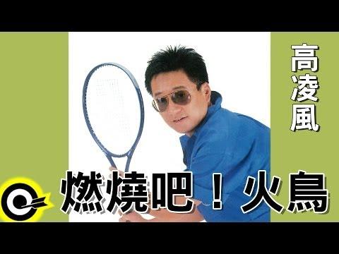 高淩風 Frankie Kao【燃燒吧!火鳥】Official Lyric Video HD