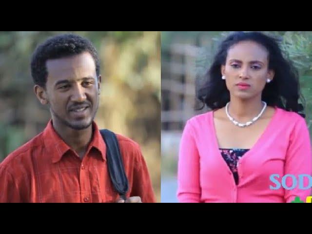 Yene Nat | Ethiopian full film 2018