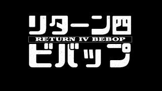 Return IV Bebop