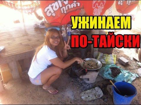 Тайка приготовила русскому тайскую еду на ужин. Снято на Sony FDR-X3000