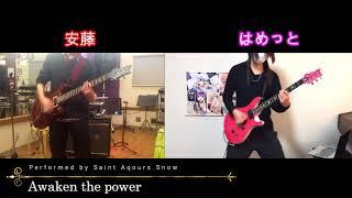【ラブライブ!サンシャイン!!】Awaken the power【はめっとAndoSnow】