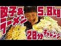 【大食い】5.8㎏!! 20分以内!! 特大ラーメン&餃子チャレンジメニュー!時間内に食べ切れるのか