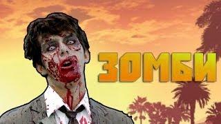 """Мифы GTA 5 - (Выпуск 5 """"Зомби"""")"""