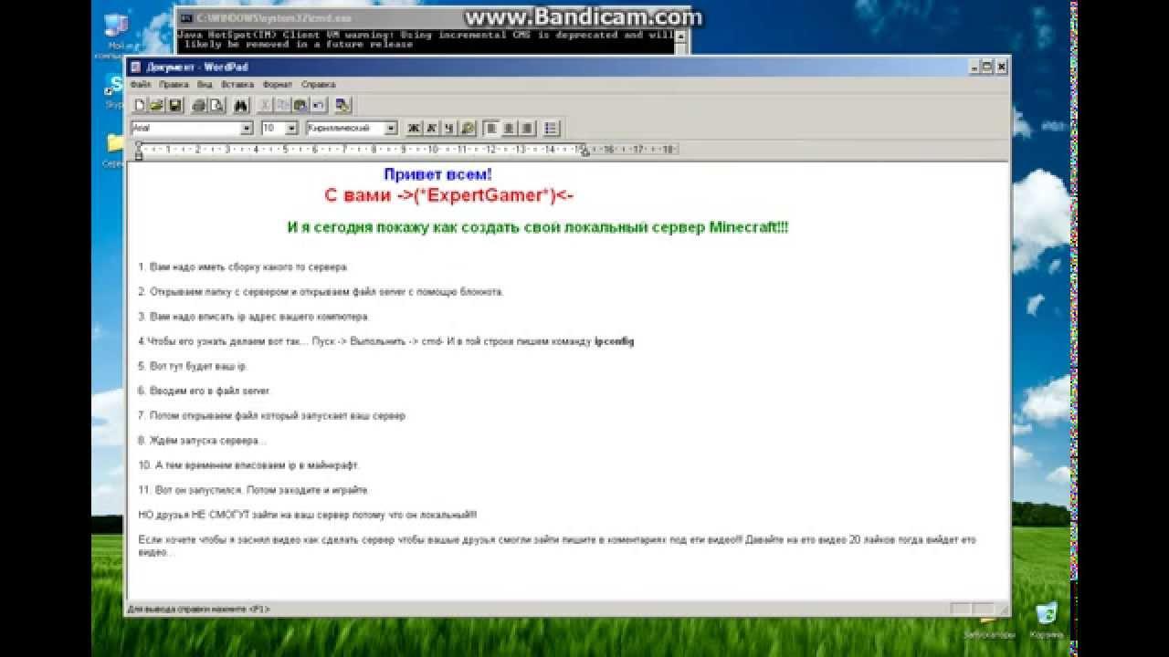 Видео-Урок Как создать локальный сервер майнкрафт 1.5.2? - YouTube