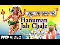Hanuman Jab Chale I New Version I Hanuman Bhajan LAKHBIR SINGH LAKKHA I HD Video Song