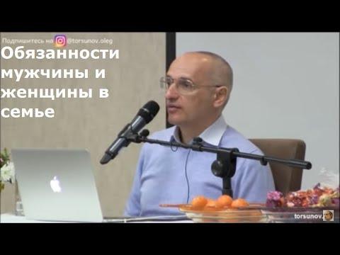 Торсунов О.Г.  Обязанности мужчины и женщины в семье