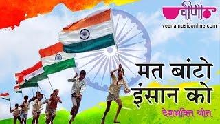New Republic Day Songs 2017 | Mat Banto Insan Ko HD | Hindi Patriotic Songs