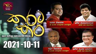 Karata Kara  2021-10-11 | @Sri Lanka Rupavahini